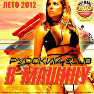 russkiy_club_v_mashinu_leto__2012_